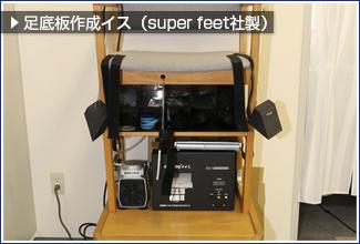 足底板作成イス(super feet社製)