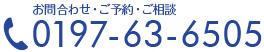 お問合わせ・ご予約・ご相談 0197-63-6505