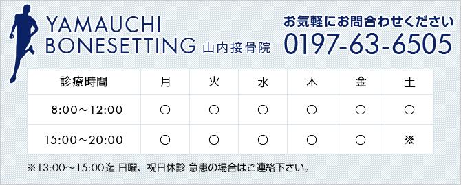 YAMAUCHI BONESETTING 山内接骨院 お気軽にお問合わせください 0197-63-6505