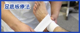 足底板療法