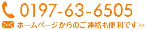 0197-63-6505 ホームページからのご連絡も便利です>>
