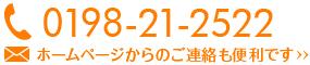 0198-21-2522 ホームページからのご連絡も便利です>>
