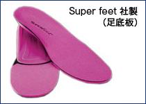 Super feet 社製(足底板)