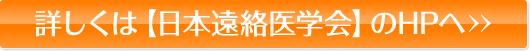詳しくは【日本遠絡医学会】のHPへ>>