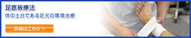 足底板療法 体の土台である足元の環境治療 詳細はこちら>>