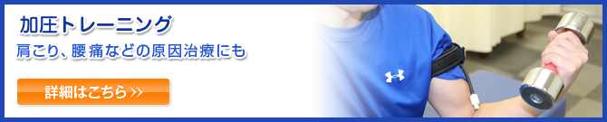 加圧トレーニング 肩こり、腰痛などの原因治療にも 詳細はこちら>>