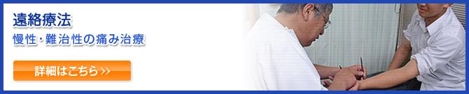 遠絡療法 慢性・難治性の痛み治療 詳細はこちら>>